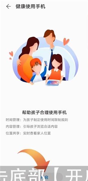 华为手机儿童模式设置方法教学视频_52z.com
