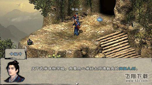 英雄群侠传2电脑版_52z.com