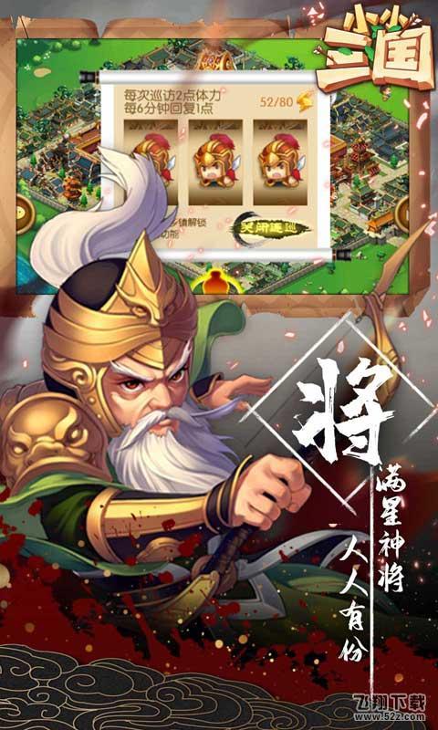 小小三国(送2000充值)福利版无限元宝版_52z.com