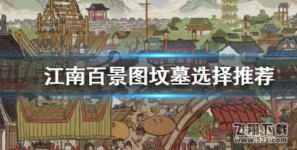 江南百景图坟墓选择推荐_52z.com