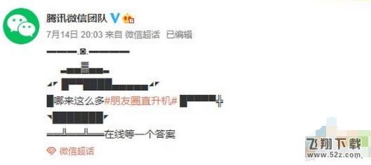 """""""微信朋友圈直升机""""是什么梗?_52z.com"""