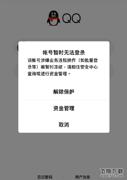 腾讯QQ官方回应:QQ账号无故冻结原因