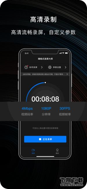 嗨格式录屏大师V1.0 苹果版_52z.com