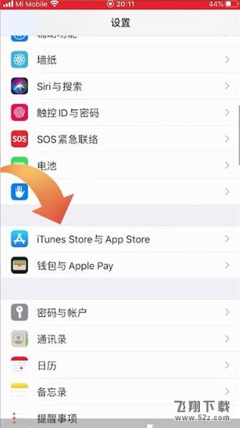 iphone支付方式设置教学视频_52z.com