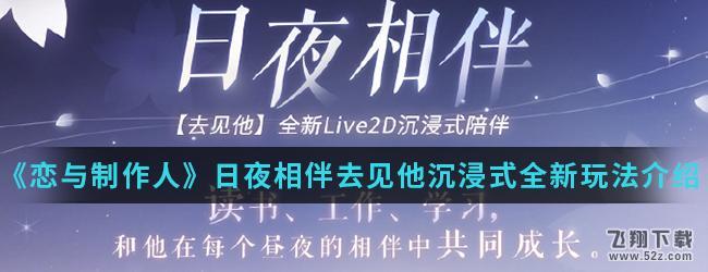 恋与制作人日夜相伴功能玩法攻略_52z.com