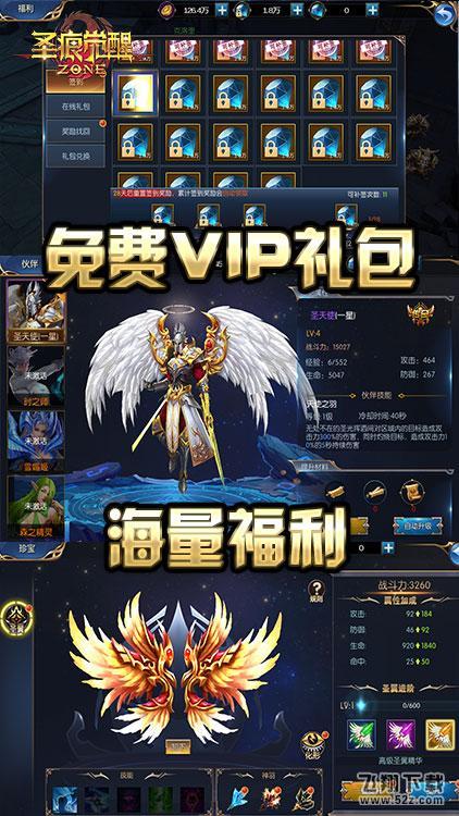 圣痕觉醒送万元充值版上线送VIP12_52z.com