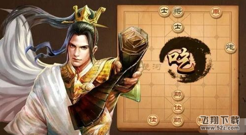 天天象棋残局挑战第186期通关攻略_52z.com