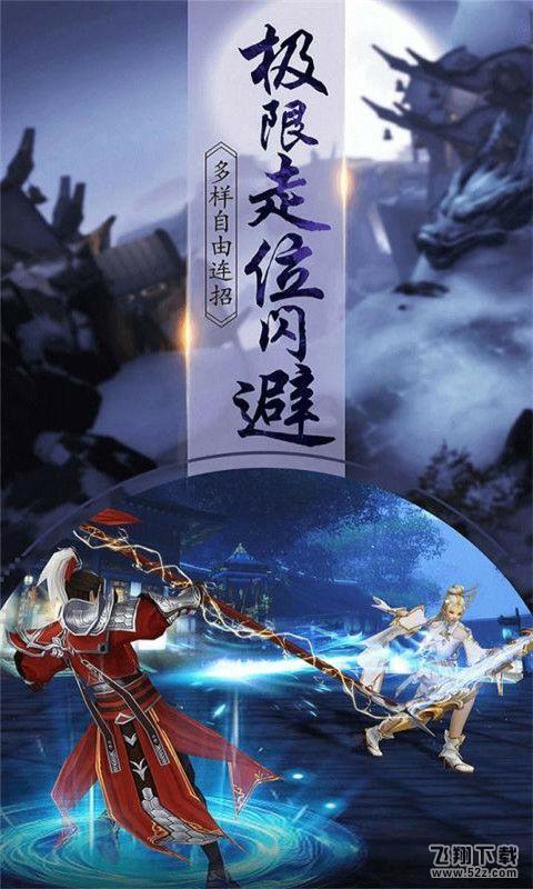 逍遥天地(武侠)星耀版飞升版_52z.com