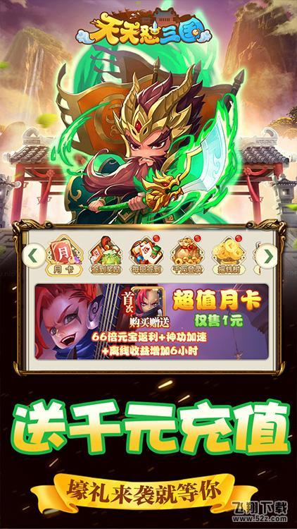 天天怼三国送1000元充值版上线送至臻V5_52z.com
