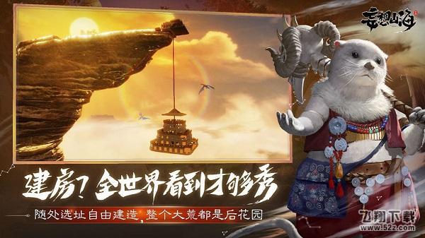 妄想山海V1.0 安卓版_52z.com