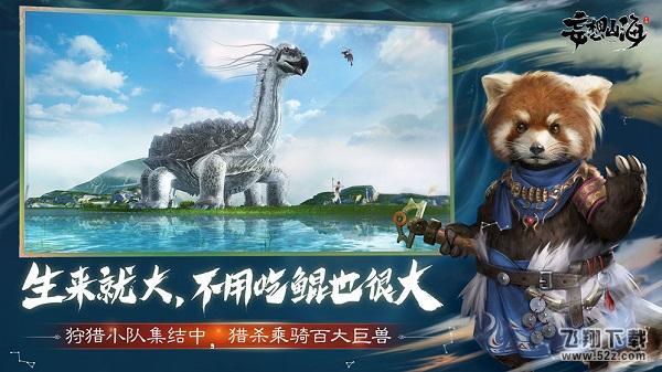 妄想山海破解版无限资源版_52z.com