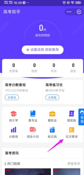 支付宝查询2020高考成绩方法攻略_52z.com
