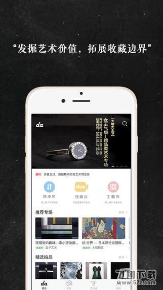 大咖拍卖V1.6.0 苹果版_52z.com