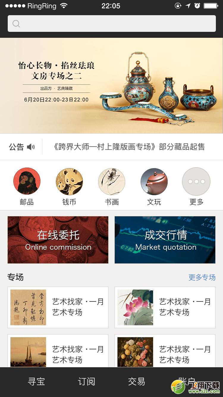 赵涌在线V3.2.1 安卓版_52z.com