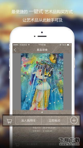 宝甄网V1.4 iPhone版_52z.com