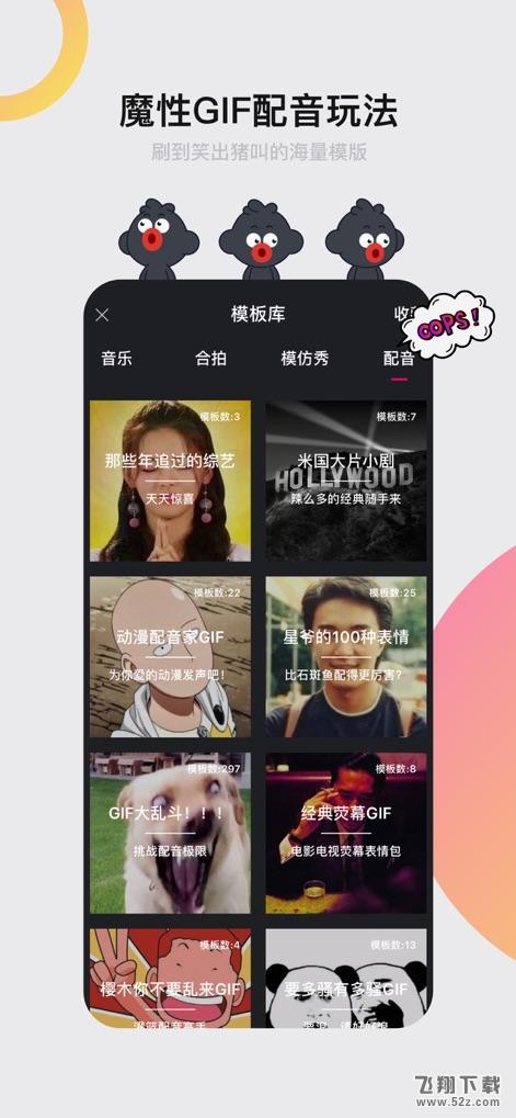 2020最受年轻人喜爱的短视频社交APP原创推荐_52z.com