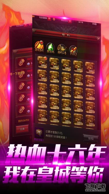 屠龙世界星耀版海量版_52z.com