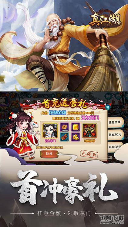 真江湖HD(满V)折扣版送10w元宝版_52z.com