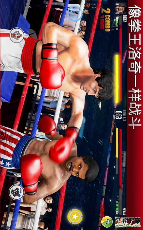 真实拳击2V1.8 安卓版_52z.com