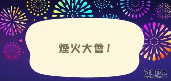 《集合啦!动物森友会》牛郎织女服获取攻略_52z.com