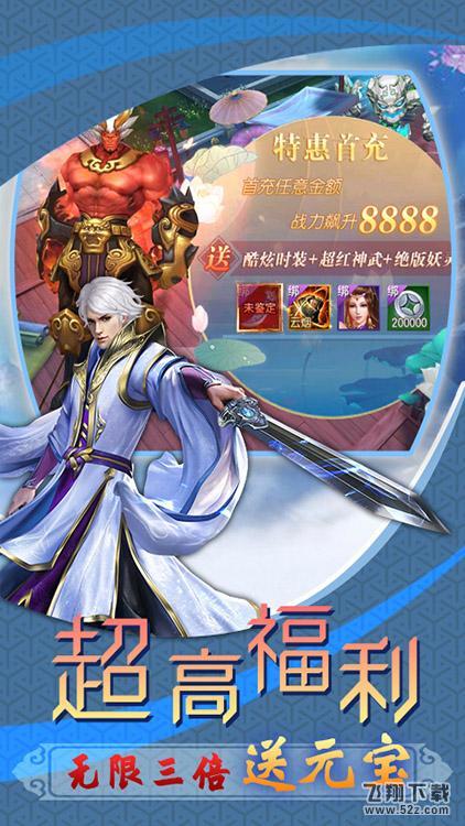魔剑侠缘送6480版满v版_52z.com