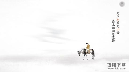 《画境长恨歌》雪上空留成就达成攻略