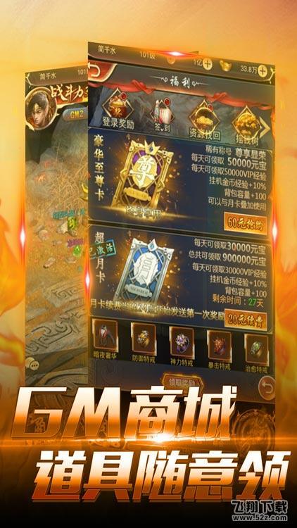 神魔传说送代金券版无限寻宝版_52z.com