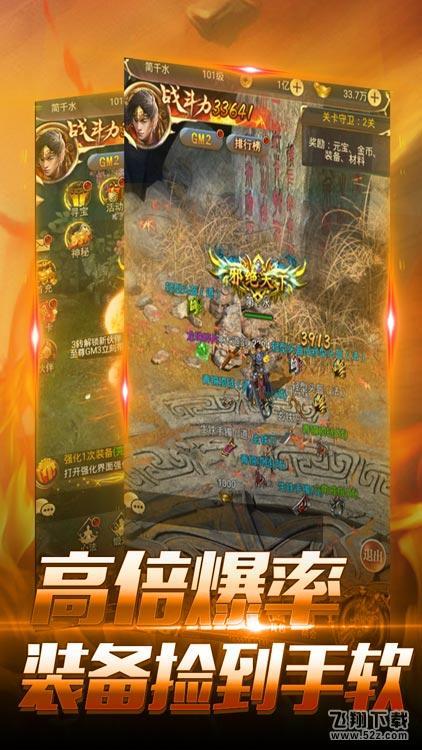 神魔传说高爆版无限版_52z.com