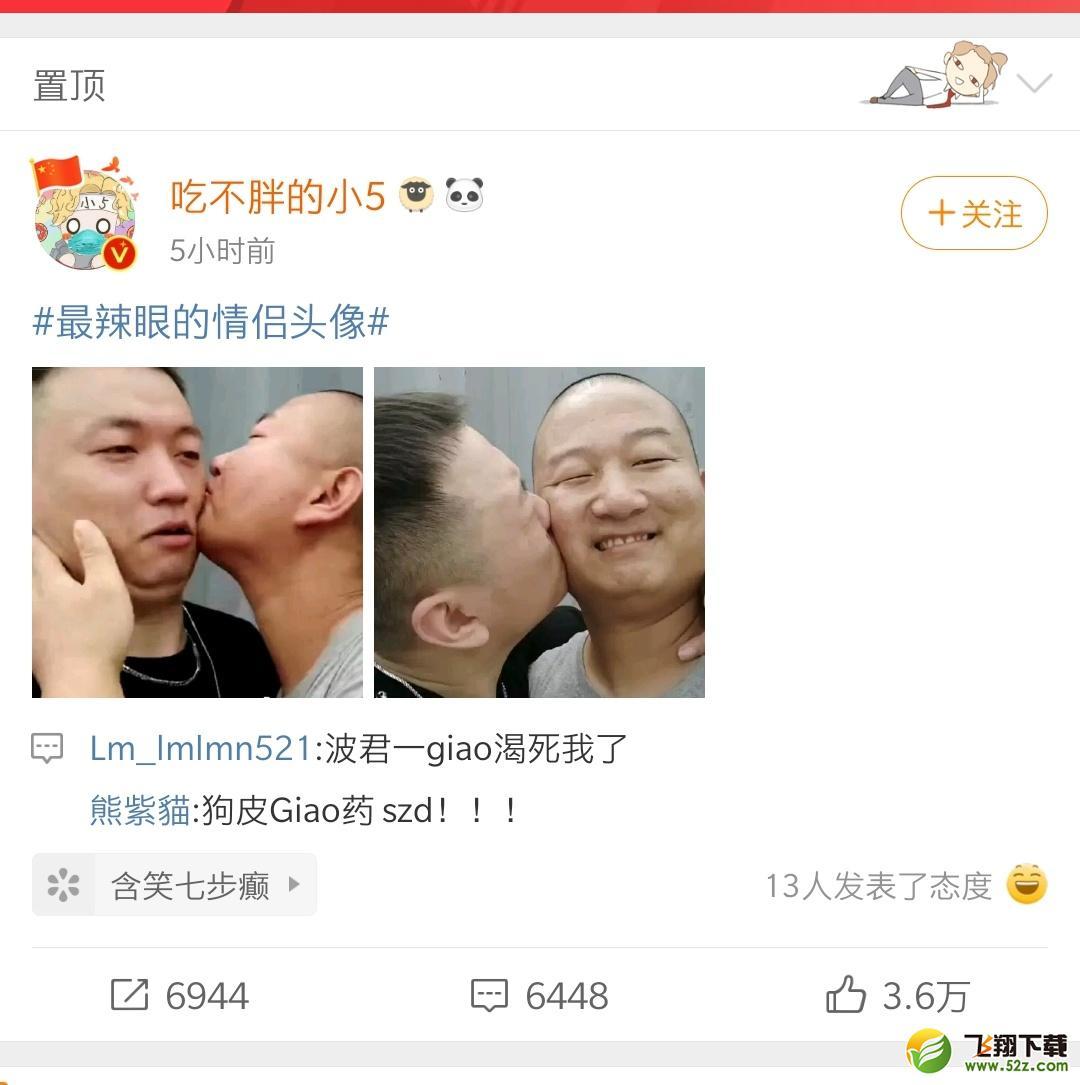 """抖音""""南水北giao""""是什么梗?_52z.com"""