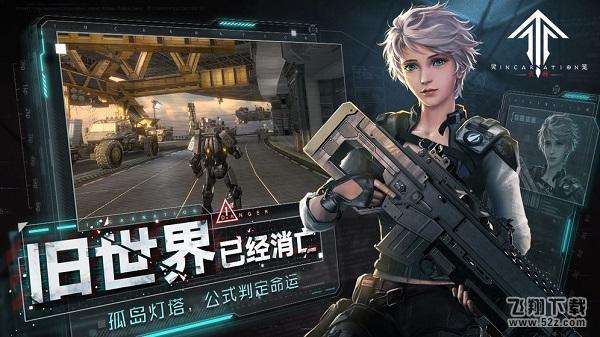 灵笼火种激活码_52z.com