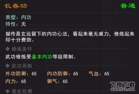 我来自江湖长春功获取攻略_52z.com