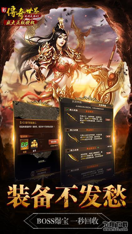 传奇世界之仗剑天涯超V版上线送svip版下载_52z.com