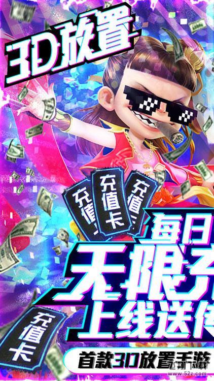 西游悟空传商城版上线送200W银两_52z.com