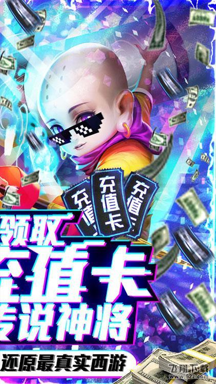西游悟空传福利版折扣版_52z.com