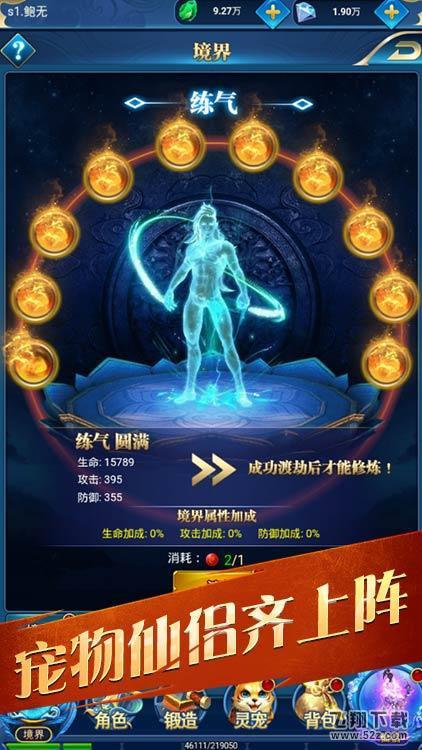 仙元天下福利版白嫖版_52z.com