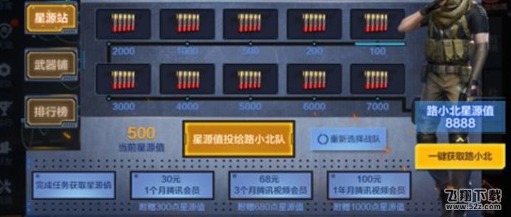 CF手游星源值提升方法攻略_52z.com