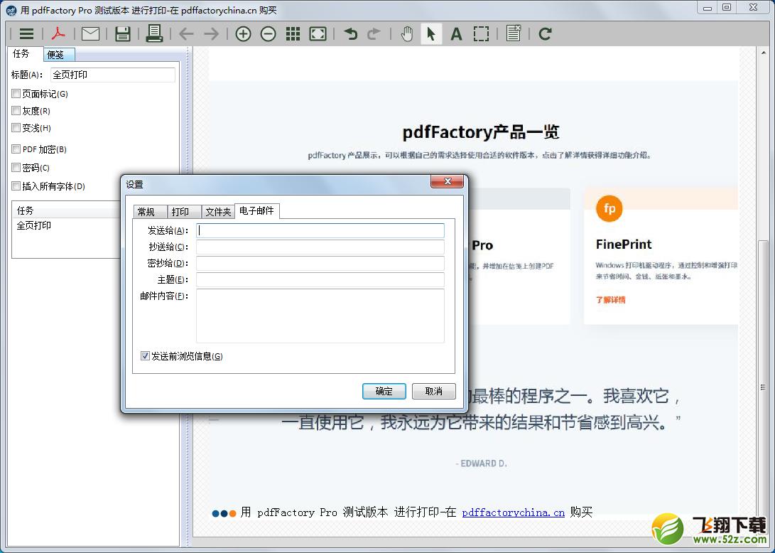 PDF虚拟打印机V7.32.0.0 简体中文版_52z.com