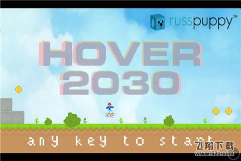 徘徊2030年_52z.com