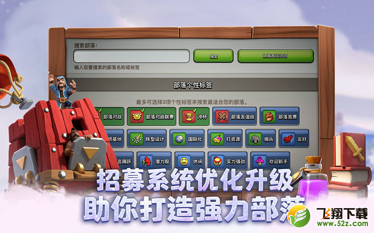 Clash of Clans免谷歌版_52z.com