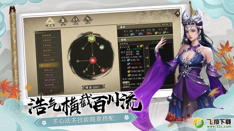 下一站江湖无限连招版_52z.com