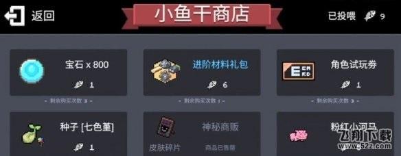 元气骑士粉红小河马获取攻略_52z.com