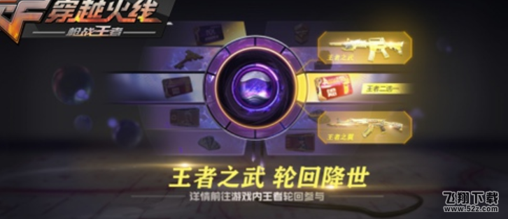 CF手游王者之武获取攻略_52z.com