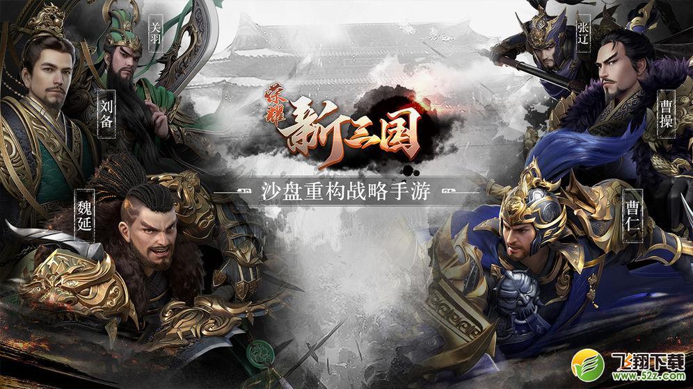 荣耀新三国V1.0 安卓版_52z.com