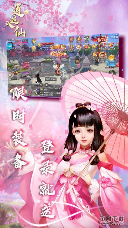 逍遥八仙星耀版海量版_52z.com
