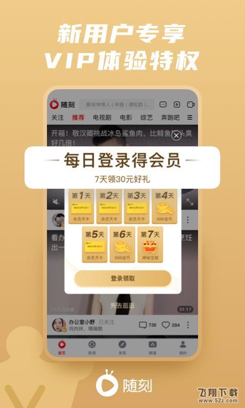 爱奇艺随刻免费版_52z.com