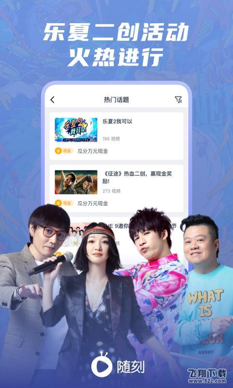 爱奇艺随刻V9.19.1 苹果版_52z.com