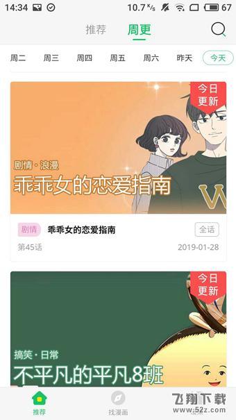 迷妹漫画最新版_52z.com