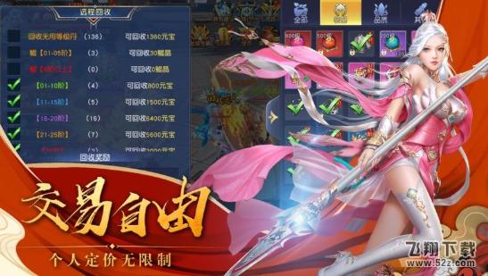 仙侠神域OLV1.1 苹果版_52z.com