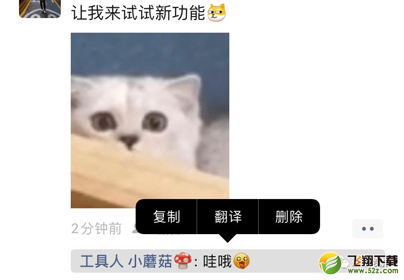 微信朋友圈评论删除方法教学视频_52z.com