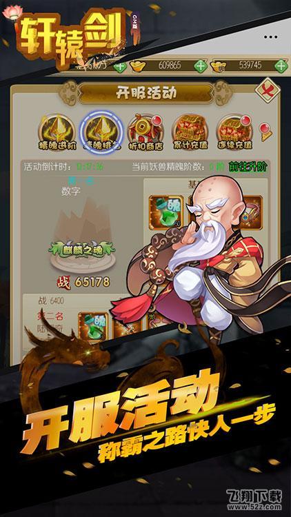轩辕剑群侠传星耀版无限版_52z.com